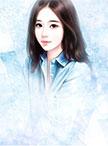 主角是颜花溪萧烨阳的小说九岁帝女要翻身-颜花溪萧烨阳小说